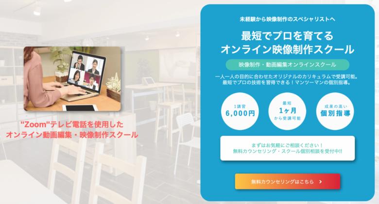 動画編集スクール・講座おすすめ人気ランキング6選!徹底比較