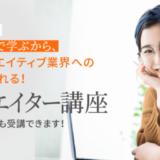 ヒューマンアカデミー動画クリエイター講座の評判・口コミ